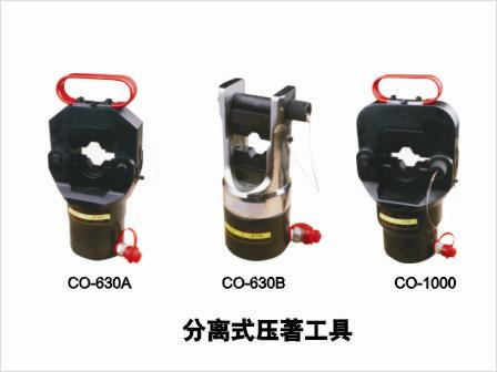 CO-1000分离式压著工具