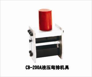 专业生产CB-200A液压弯排机具