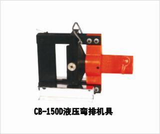 专业生产CB-150D液压弯排机具