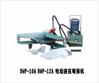 DWP-10A 电动液压弯排机