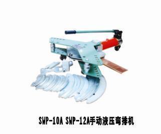 SWP-12A手动液压弯排机