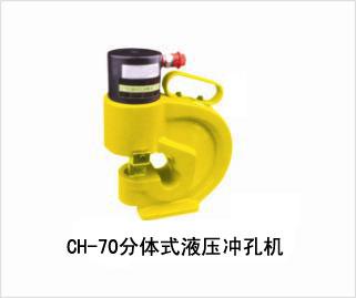 CH-70分体式液压冲孔机具