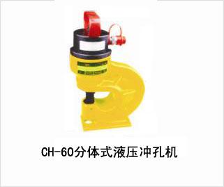 CH-60分体式液压冲孔机具