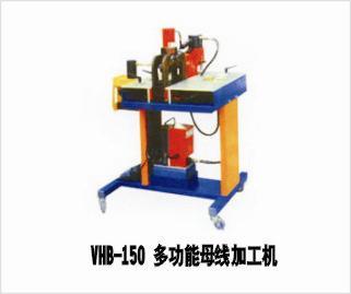 VHB-150多功能母线加工机