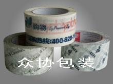 白色印刷封箱胶带