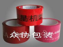 红色印刷封箱胶带