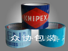 蓝色印刷封箱胶带