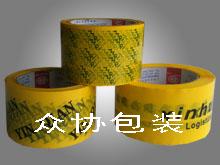 鲜黄印刷封箱胶带