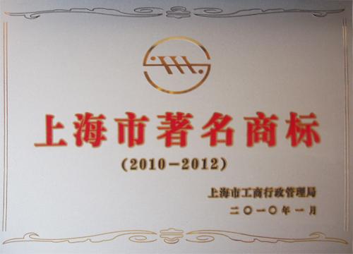 上海著名商标