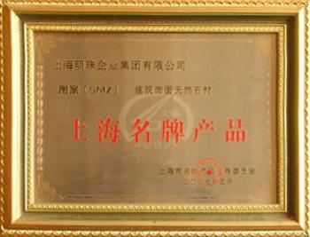 上海名牌产品