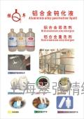 铅合金钝化液