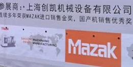 創凱國際(香港)有限公司榮獲2018年度Mazak進口產品銷售金牌業績獎