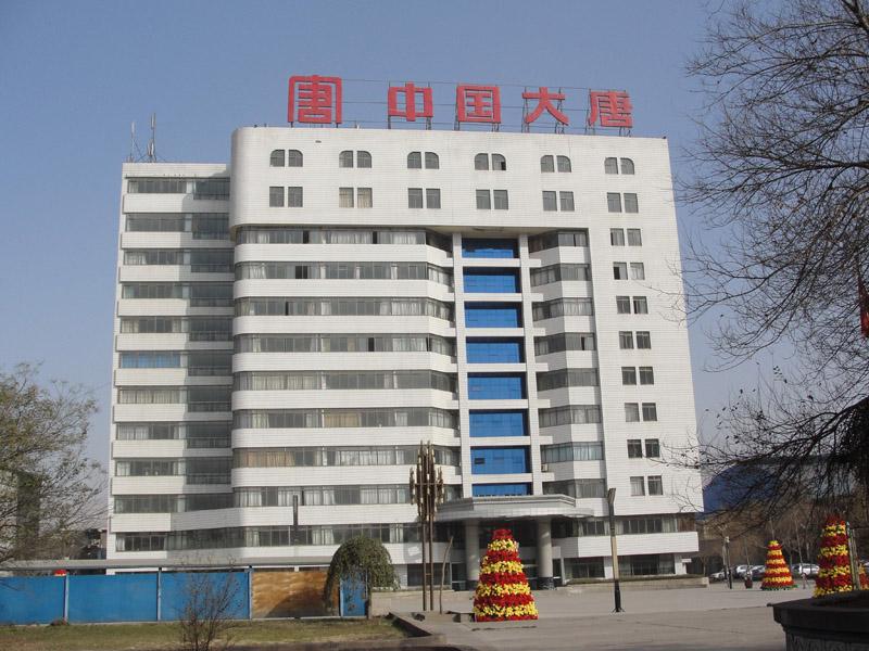 大唐西固厂前办公楼