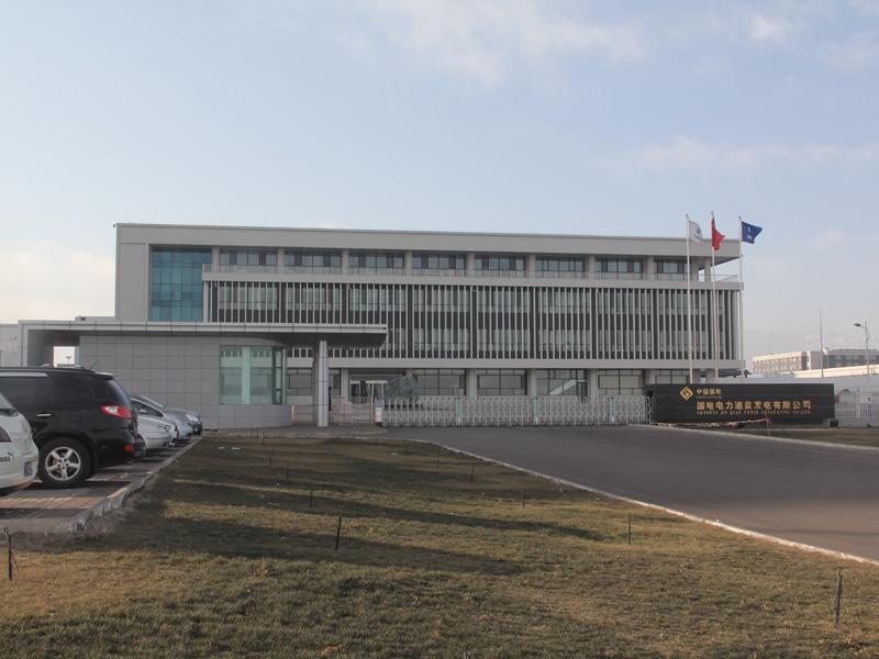国电电力酒泉电厂办公楼