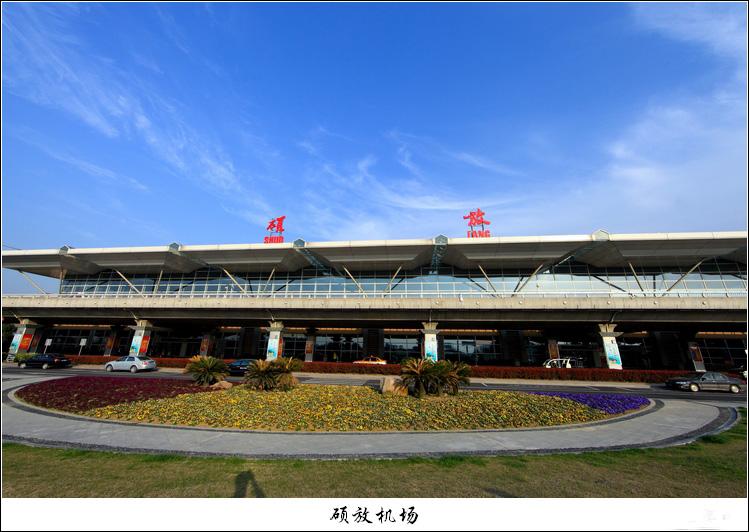 无锡苏南硕放机场-1