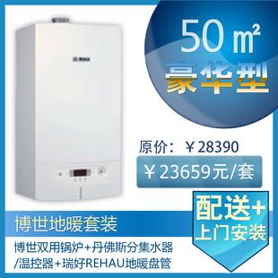 博世地暖套装50平米豪华型