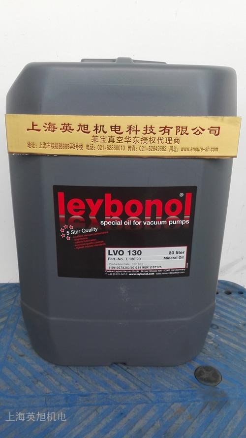 德国莱宝真空泵(油 )LVO130(保证正品)