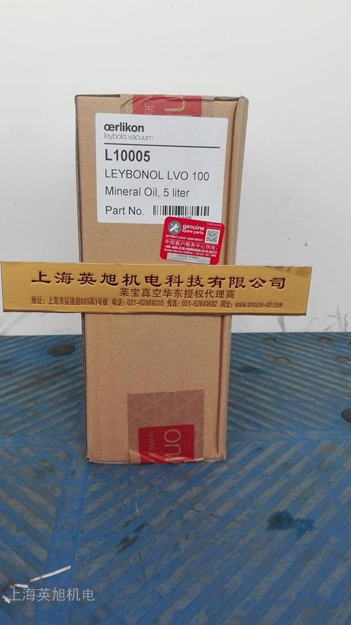 莱宝真空泵油LVO100(保证正品)