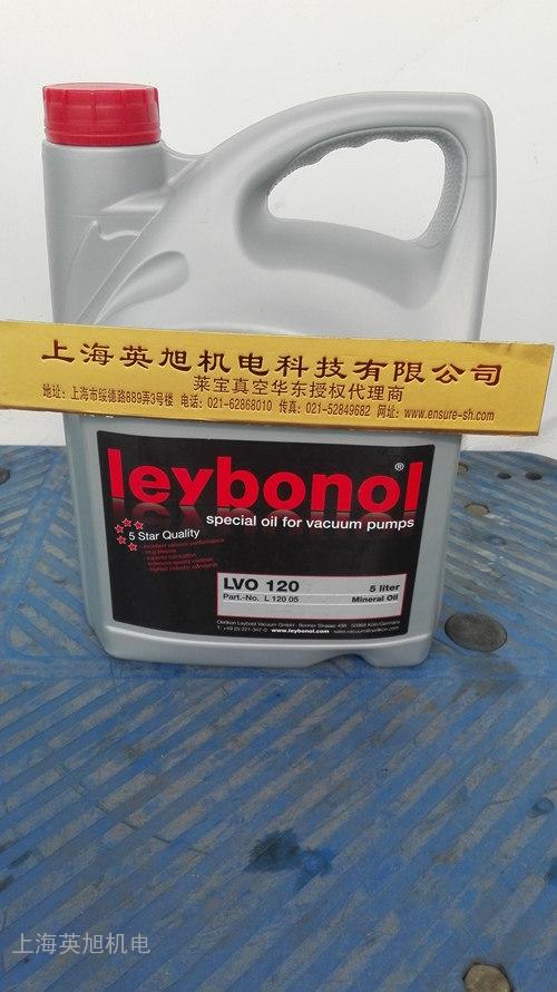 莱宝真空泵油LVO120/5L