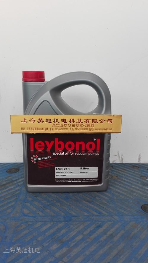 莱宝真空泵油LVO210