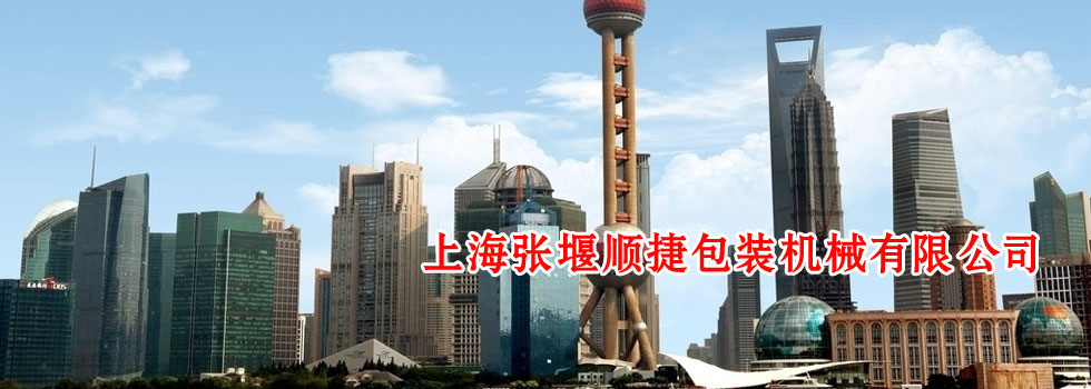 上海张堰顺捷包装机械有限公司