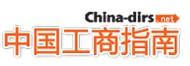 中国工商指南