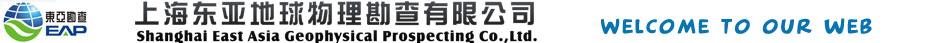 上海k66凯时国际账号注册地球物理勘查有限公司