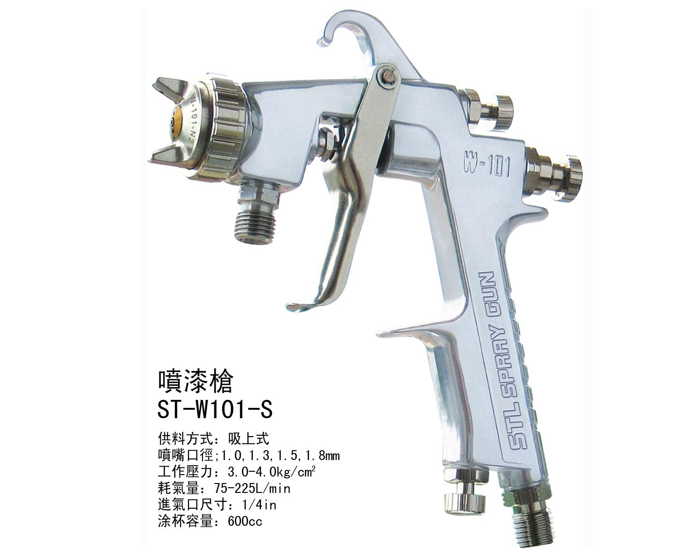 ST-W101-S喷漆枪 专业食品喷枪