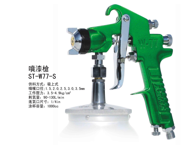 ST-77-S绿喷漆枪