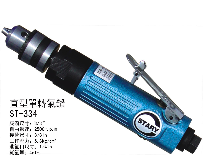 气钻ST-334
