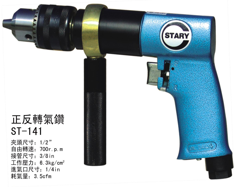 气钻ST-141