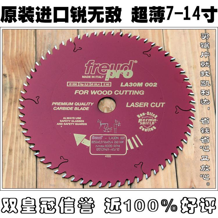 木工用超薄合金锯片~182|200-250|300(7|8|9