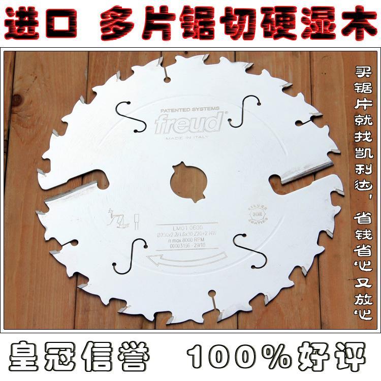 带刮刀木工多片锯超薄合金锯片-250|300(10|12寸)*2.2