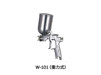 小型喷枪 W-101系列