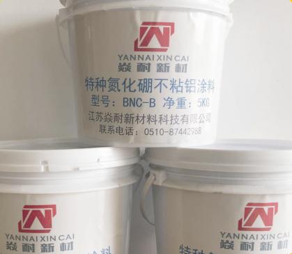 氮化硼不粘铝涂料