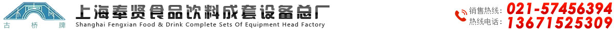 上海奉贤食品饮料成套设备总厂 饼干生产线 复合薯片生产线 纸杯蛋糕生产线 夹心派生产线 上海食品成套设备 雪米饼成套设备