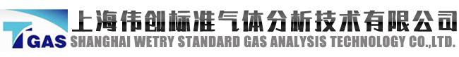 上海伟创标准气体分析技术有限公司