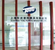 上海东武塑料模具有限公司