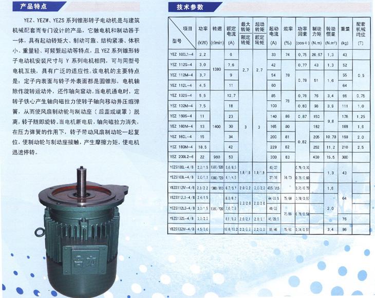 吉林销售南京特种电机