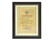 江苏省质量诚信企业证书