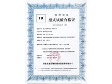 特种设备试验合格证