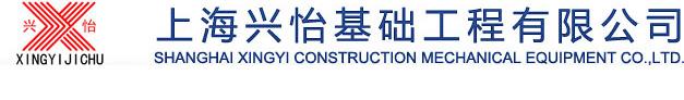 上海兴怡基础工程有限公司