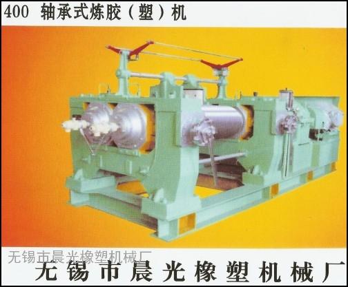 400轴承式 炼胶机