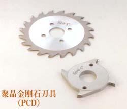 聚晶金钢石刀具 (PCD)