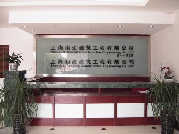 上海润盈建筑工程有限公司