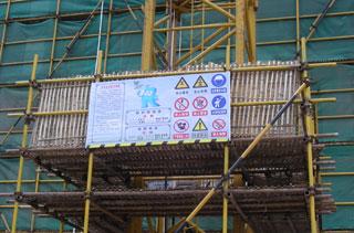 塔吊防护棚验收牌及操作规程