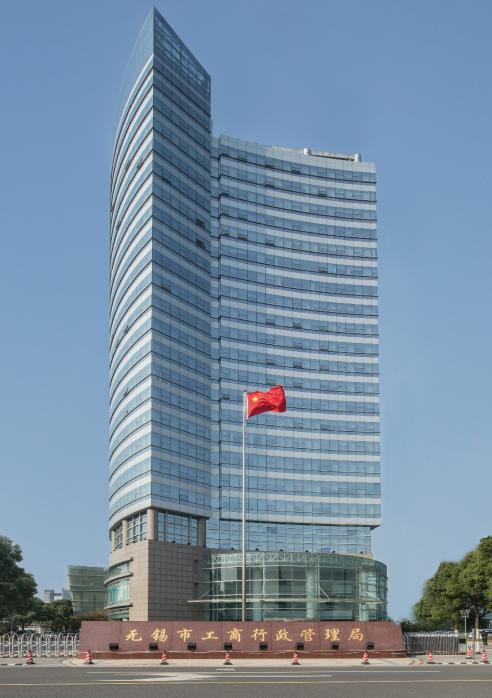 无锡工商局大楼