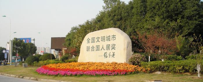 张家港市良盛针织厂