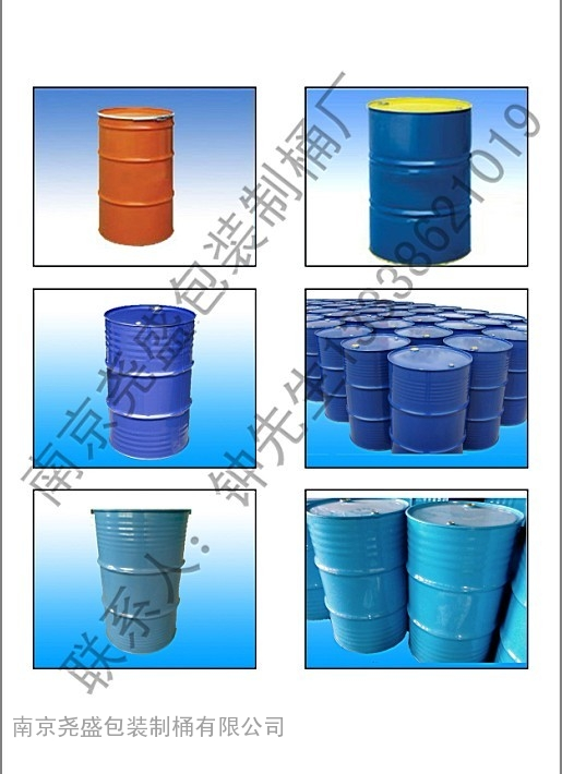 化工烤漆桶3