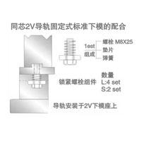 2V下模(90°88°86°84°82°) 不锈钢与铝板用
